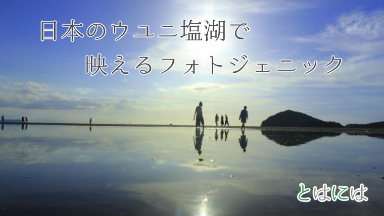 日本のウユニ塩湖